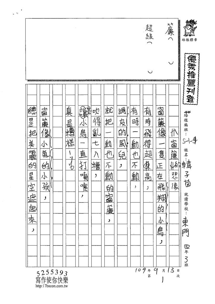 109W4201韓子茵 (1).tif