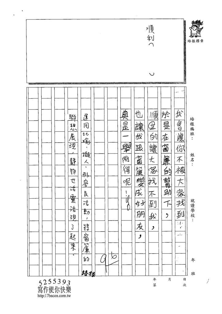 109W4201韓子茵 (3).tif