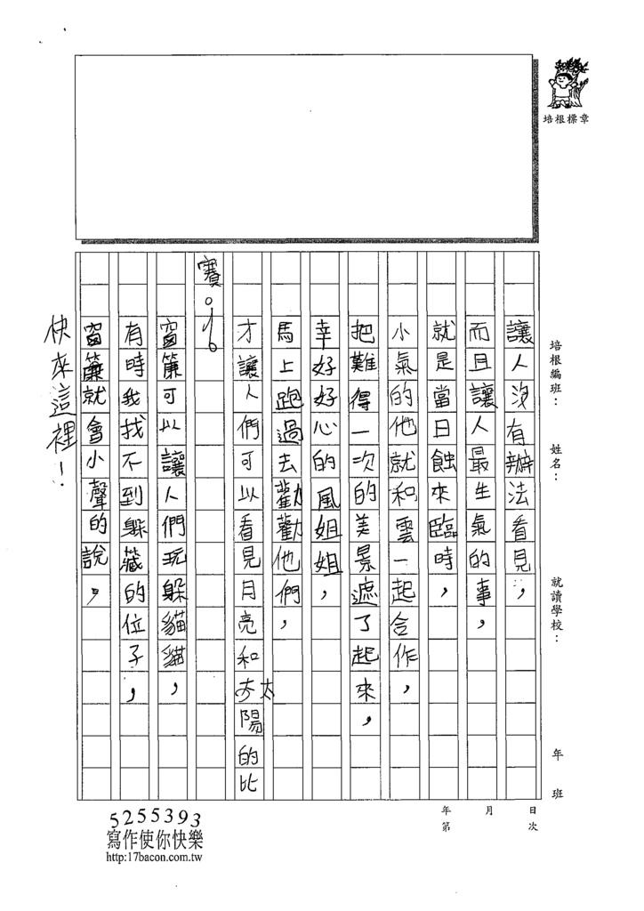 109W4201韓子茵 (2).tif