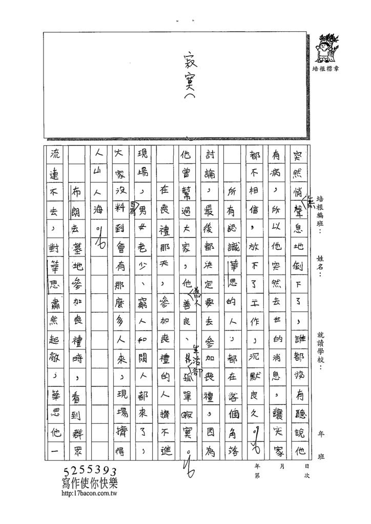 109W6201林語潔 (2).tif