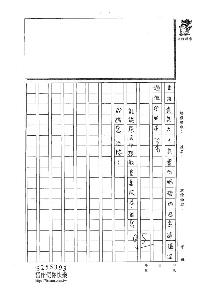 109W6201林語潔 (3).tif