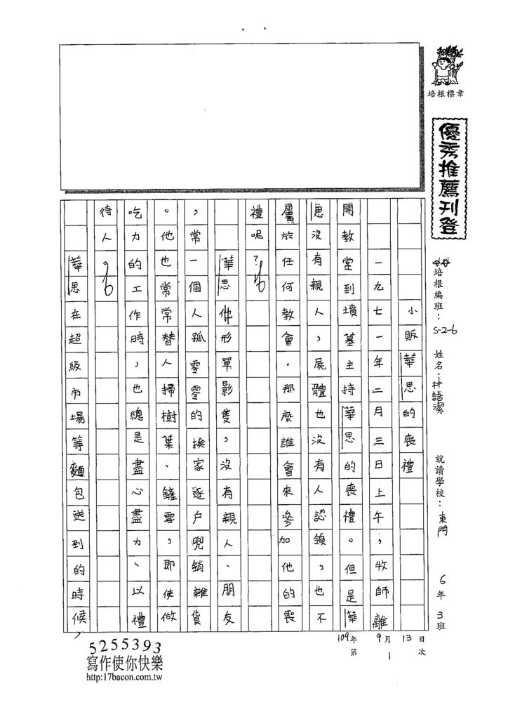 109W6201林語潔 (1).tif