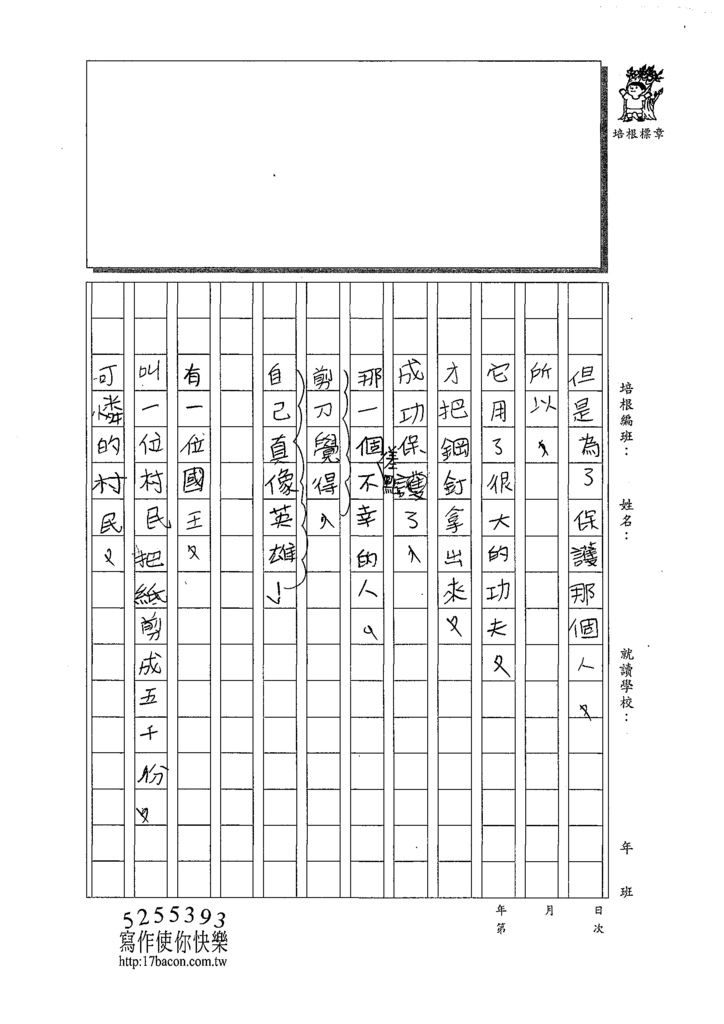 109W4201吳守哲 (4).tif