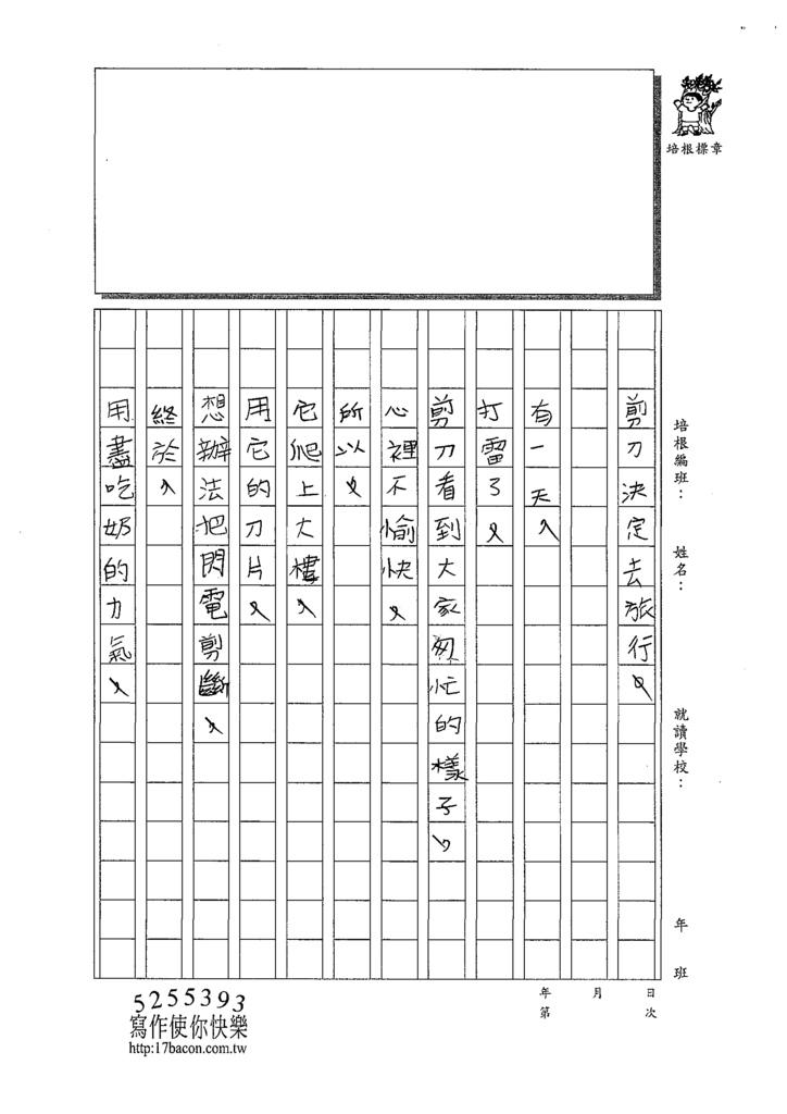 109W4201吳守哲 (2).tif