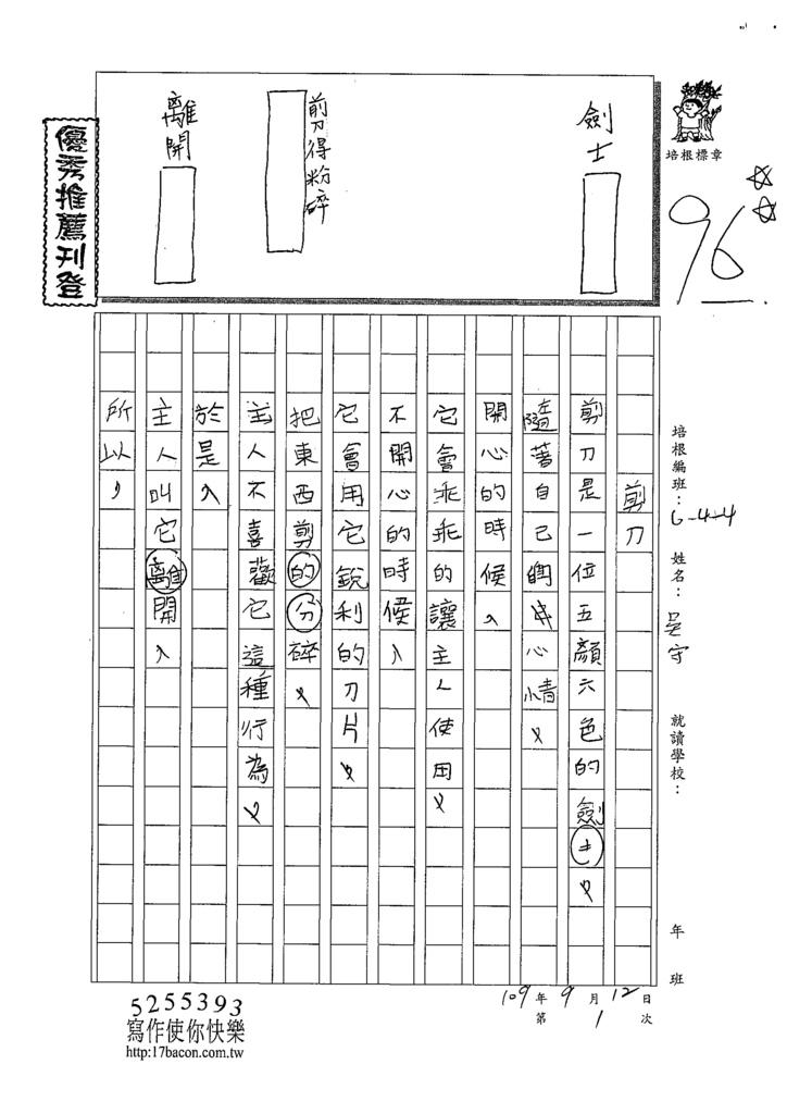 109W4201吳守哲 (1).tif