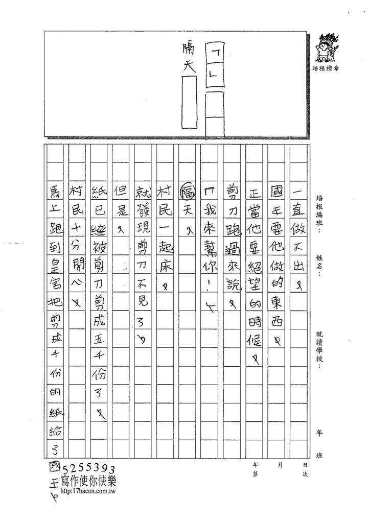 109W4201吳守哲 (5).tif