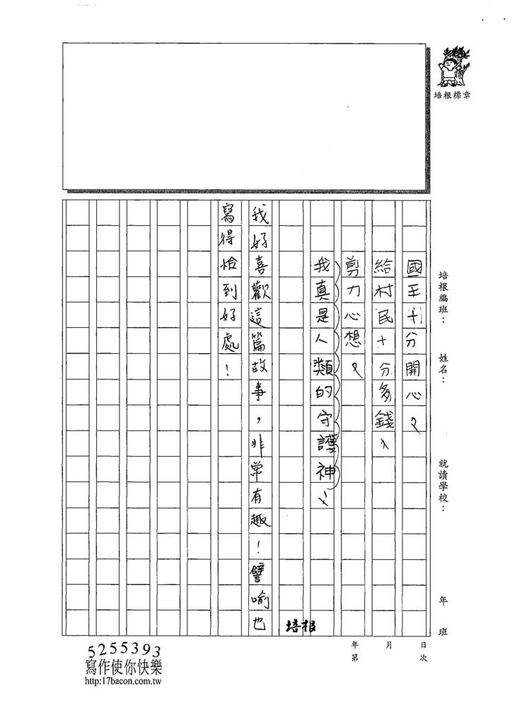 109W4201吳守哲 (6).tif