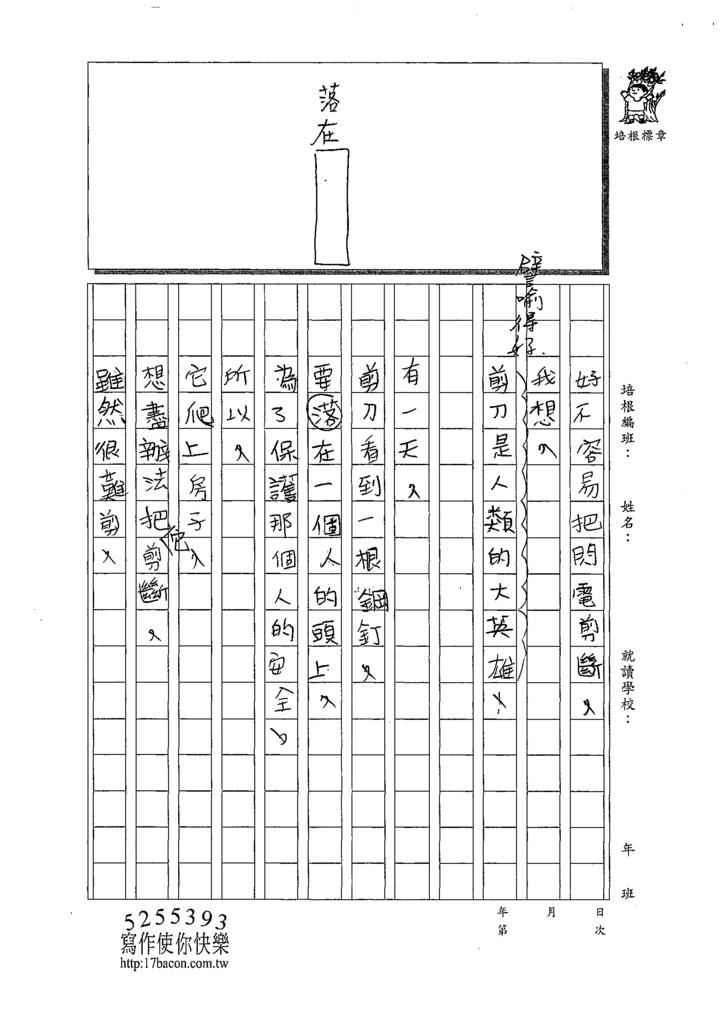109W4201吳守哲 (3).tif