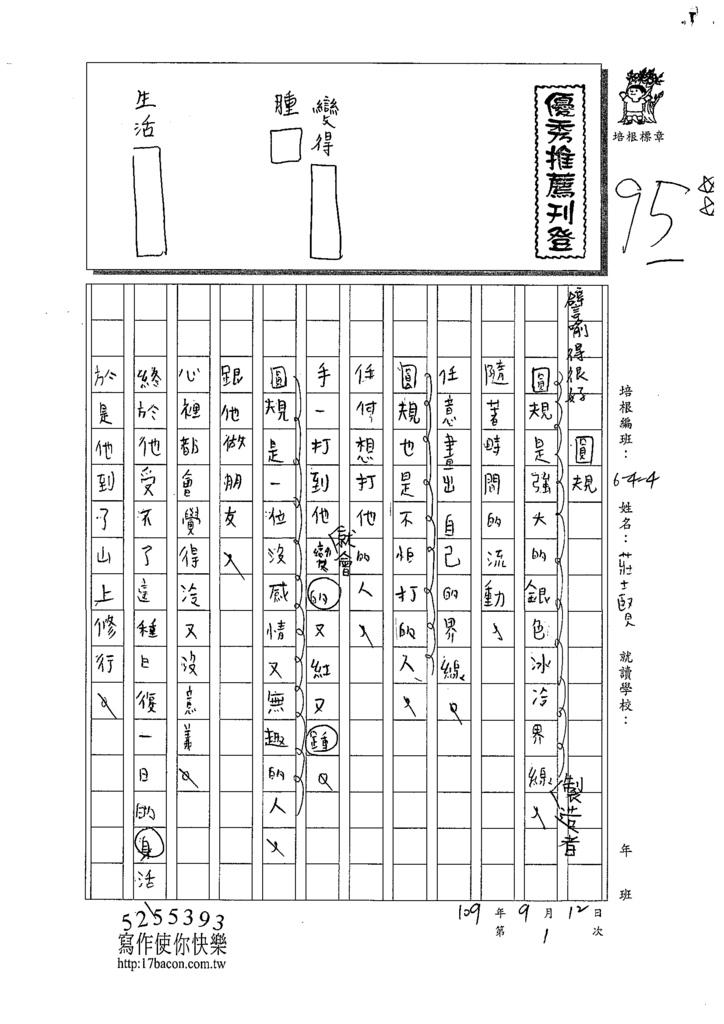 109W4201莊士賢 (1).tif