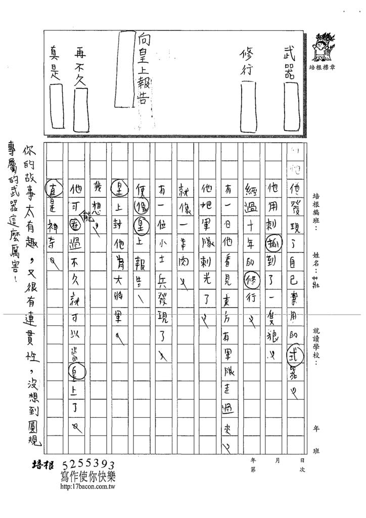 109W4201莊士賢 (3).tif