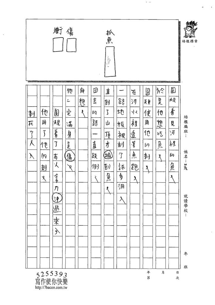 109W4201莊士賢 (2).tif