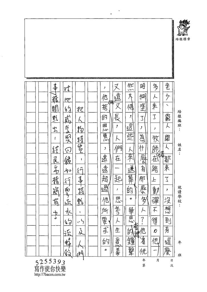 109W6201張恩睿 (2).tif