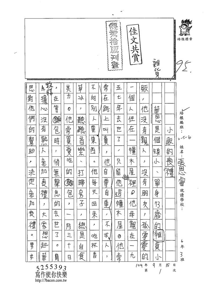 109W6201張恩睿 (1).tif