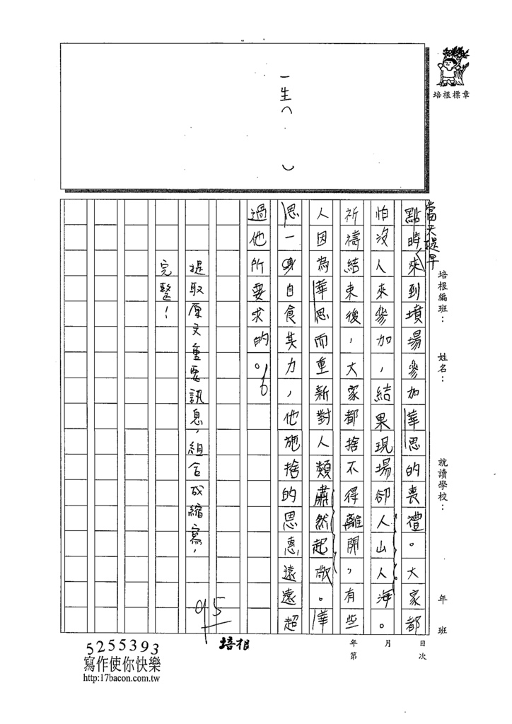 109W6201王洛琳 (2).tif