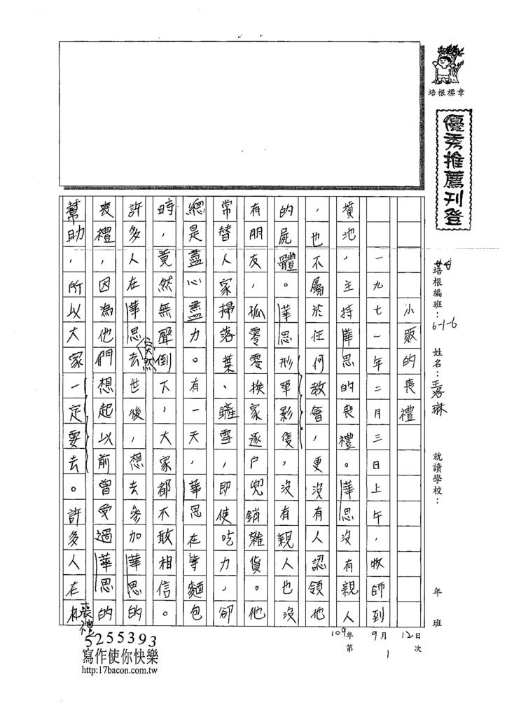 109W6201王洛琳 (1).tif