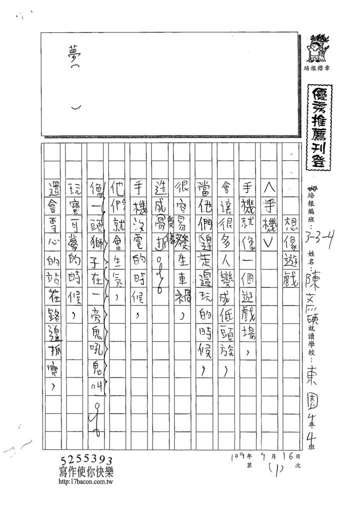 109W4201陳彥碩 (1).tif