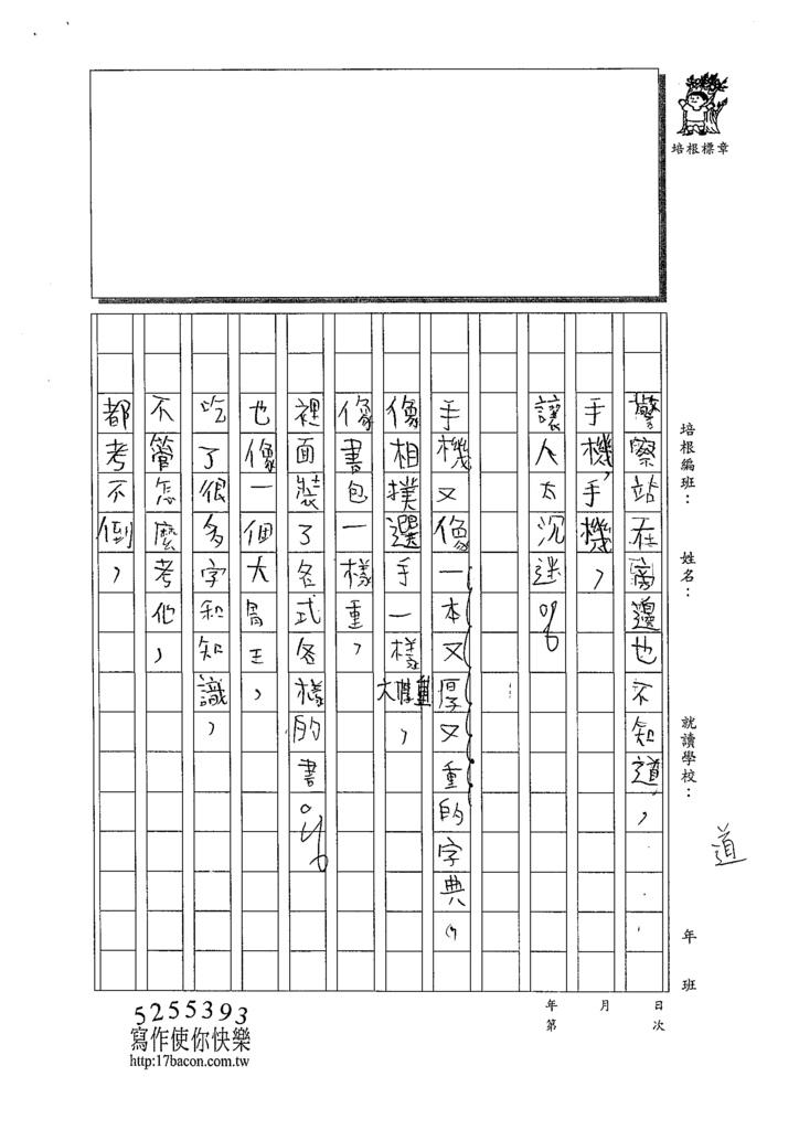 109W4201陳彥碩 (2).tif