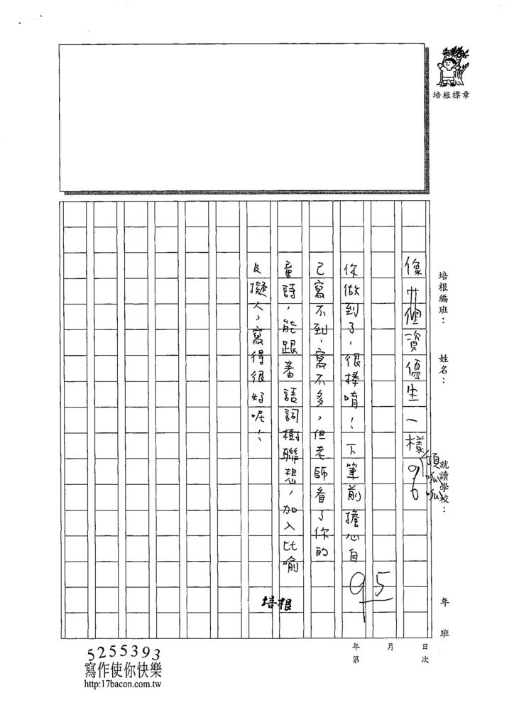 109W4201陳彥碩 (3).tif