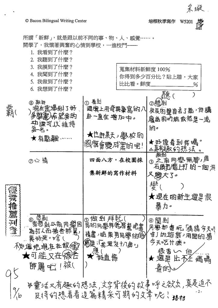 109W5201莊采璇.tif