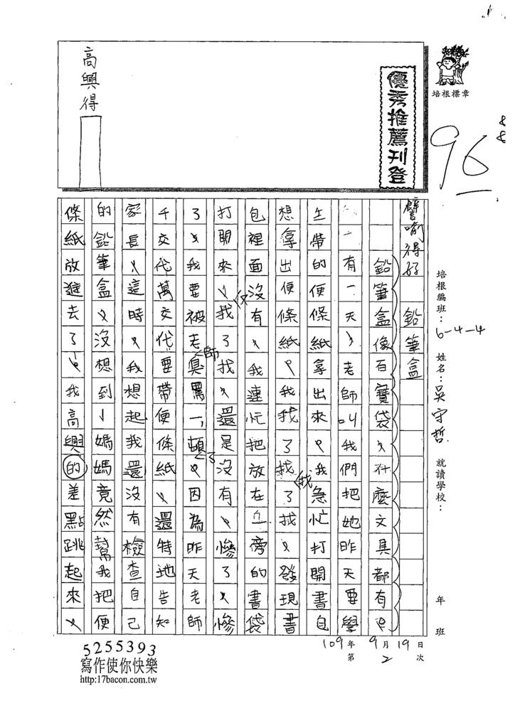 109W4102吳守哲 (1).tif