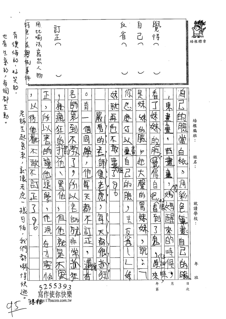 109W4202張哲愷 (2).tif