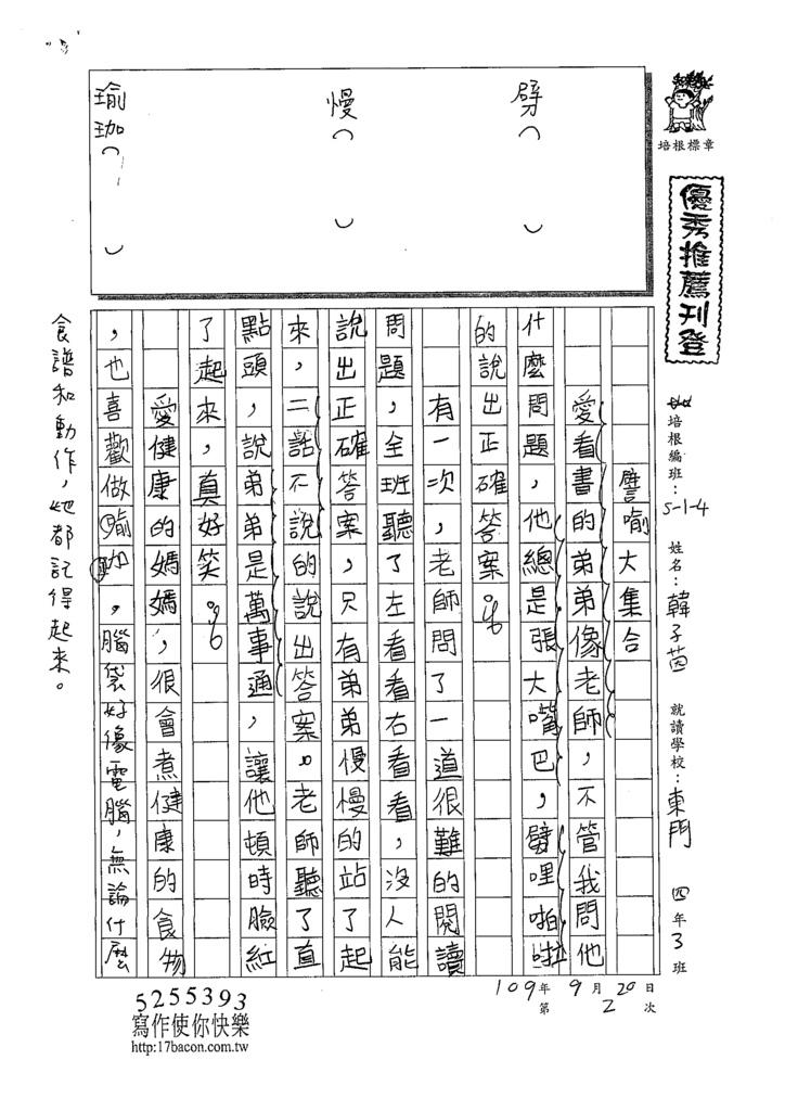 109W4202韓子茵 (1).tif