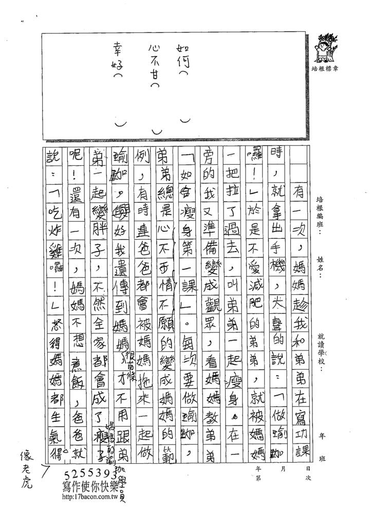 109W4202韓子茵 (2).tif