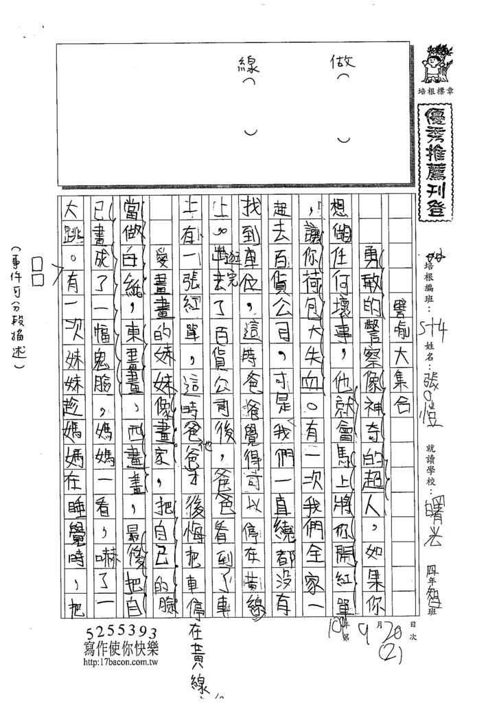 109W4202張哲愷 (1).tif