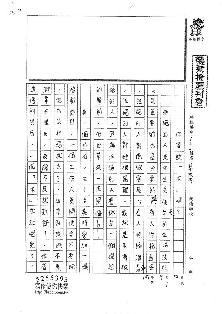 109WA201蔡依芩 (1).tif