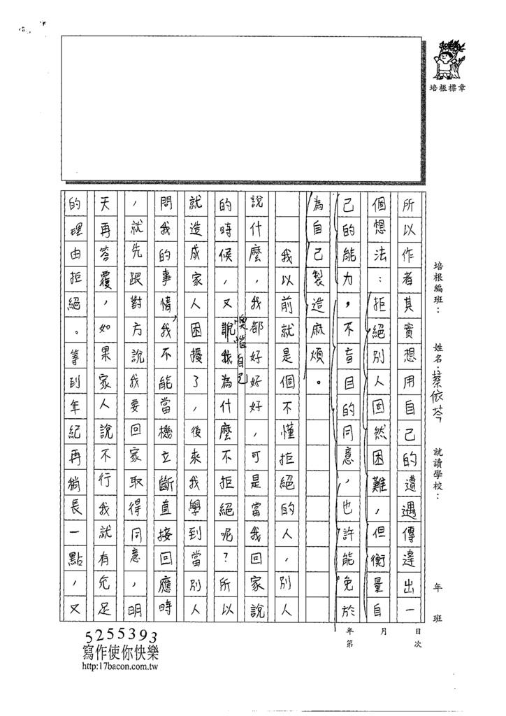 109WA201蔡依芩 (2).tif