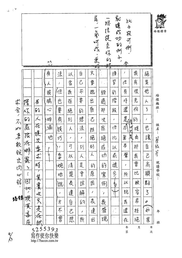 109WA201蔡依芩 (4).tif