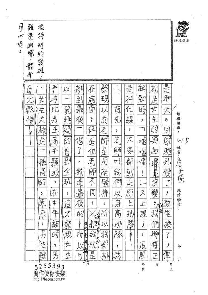 109W5202詹子瑩 (2).tif