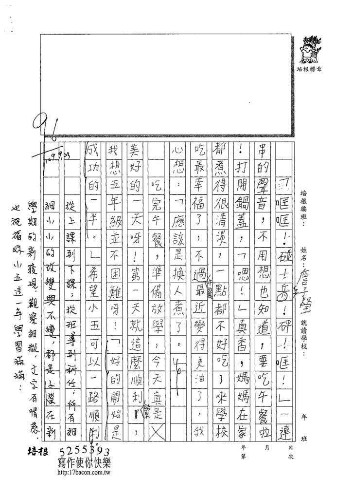 109W5202詹子瑩 (3).tif