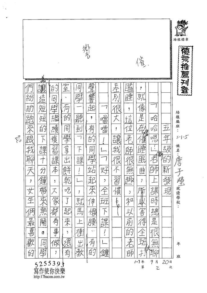 109W5202詹子瑩 (1).tif
