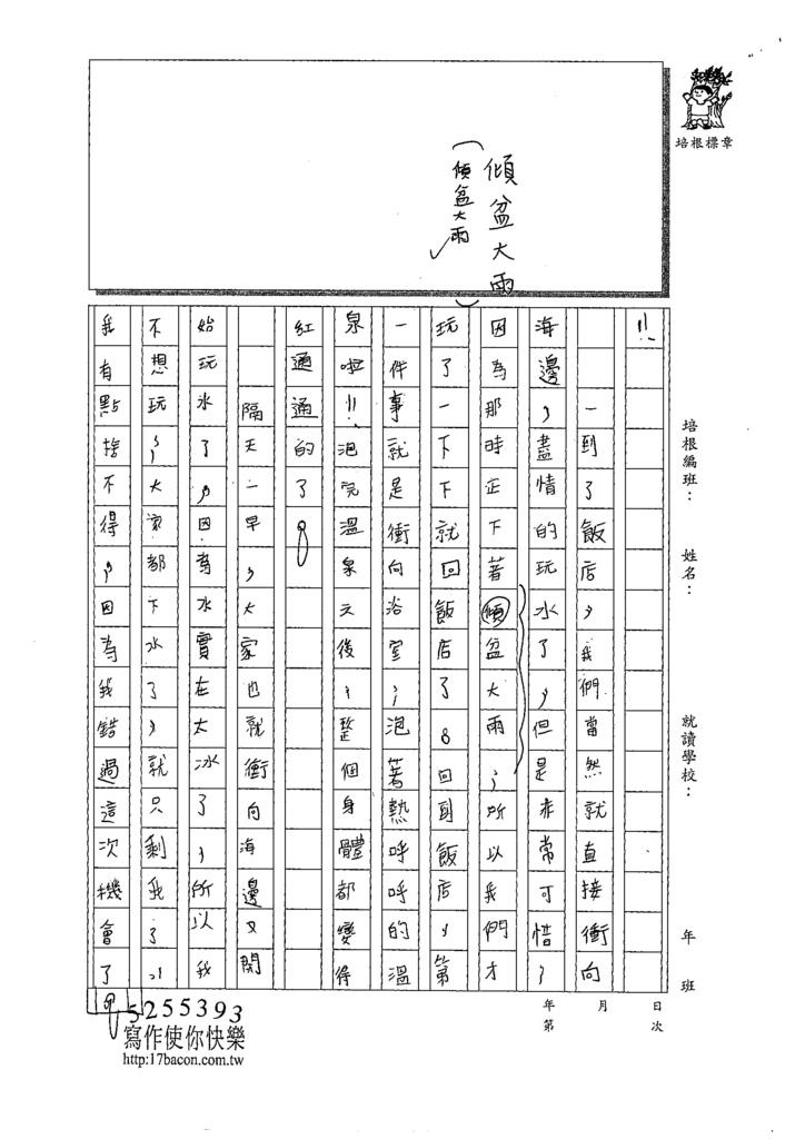 109W5202楊秉岳 (2).tif