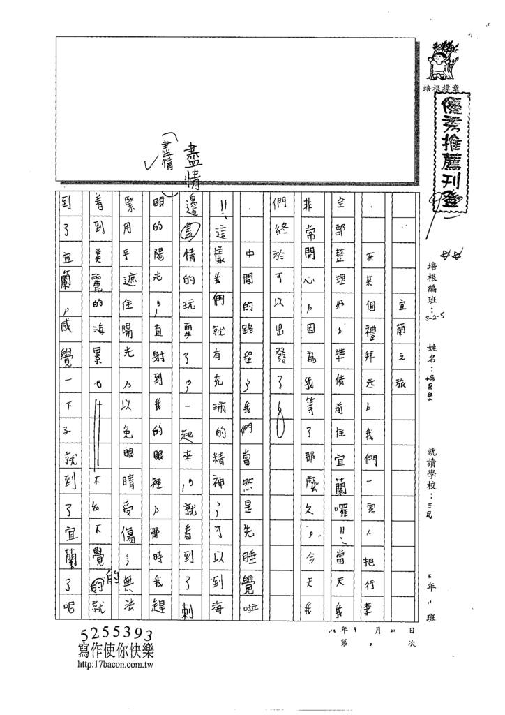109W5202楊秉岳 (1).tif