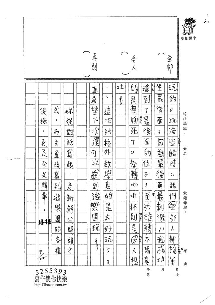 109W5202陳立瑾 (2).tif
