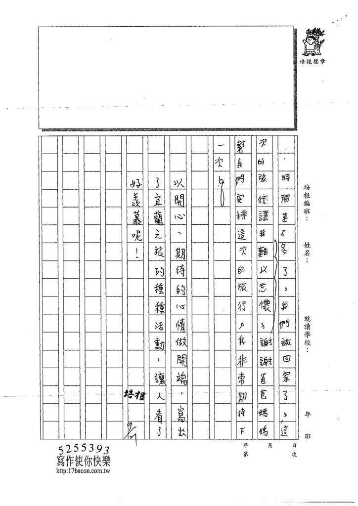 109W5202楊秉岳 (3).tif