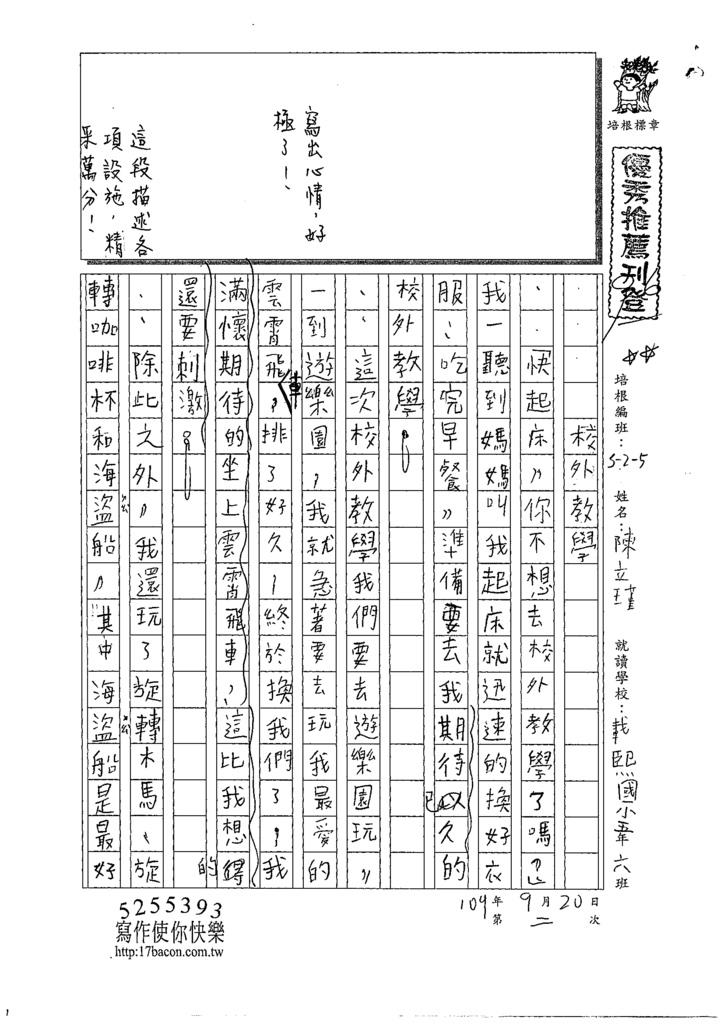 109W5202陳立瑾 (1).tif