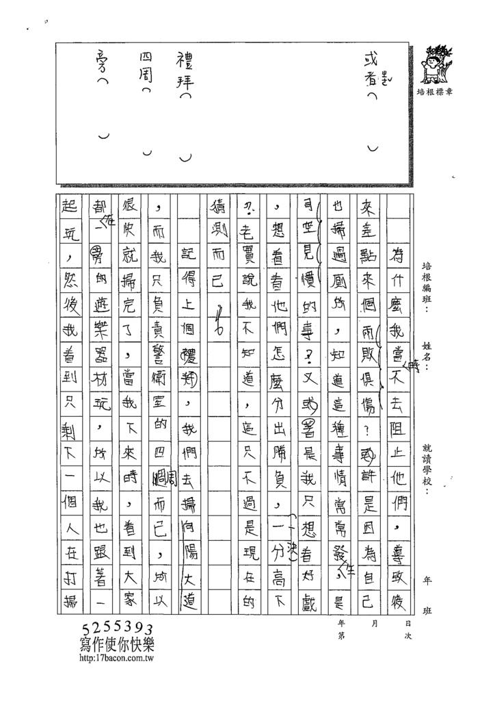 109W6202張倢睿 (2).tif