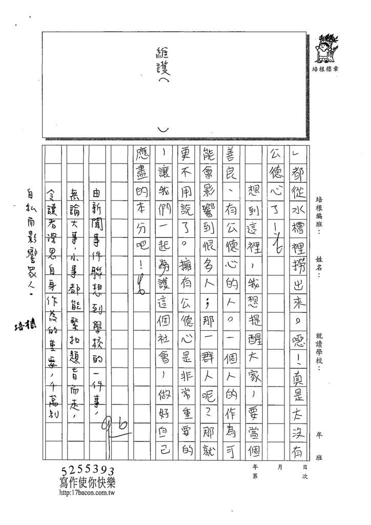 109W6202辛靖雯 (3).tif