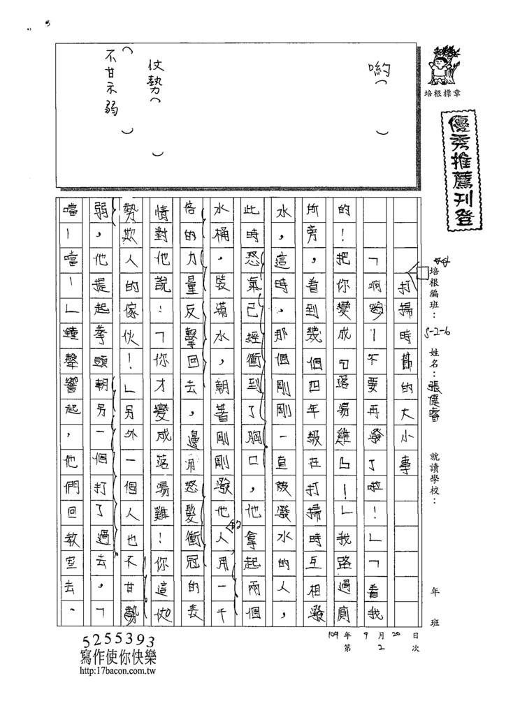 109W6202張倢睿 (1).tif