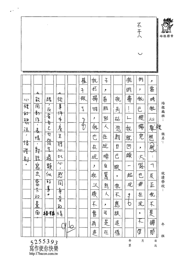 109W6202張倢睿 (3).tif