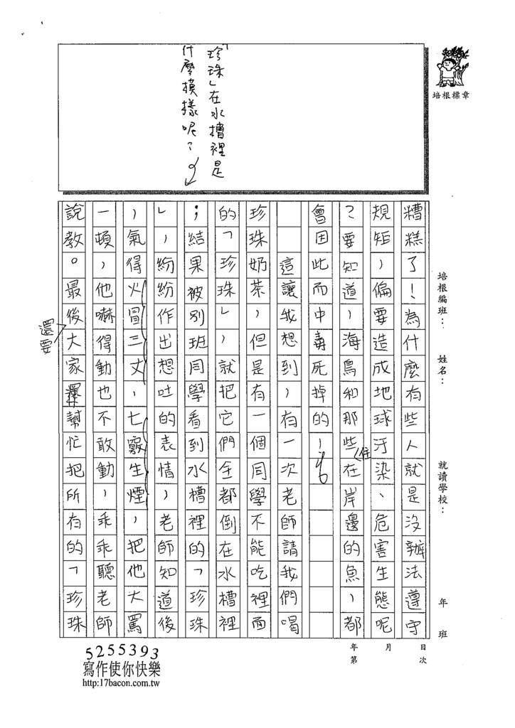 109W6202辛靖雯 (2).tif