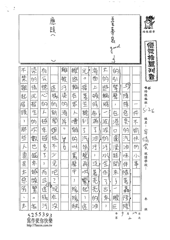 109W6202辛靖雯 (1).tif