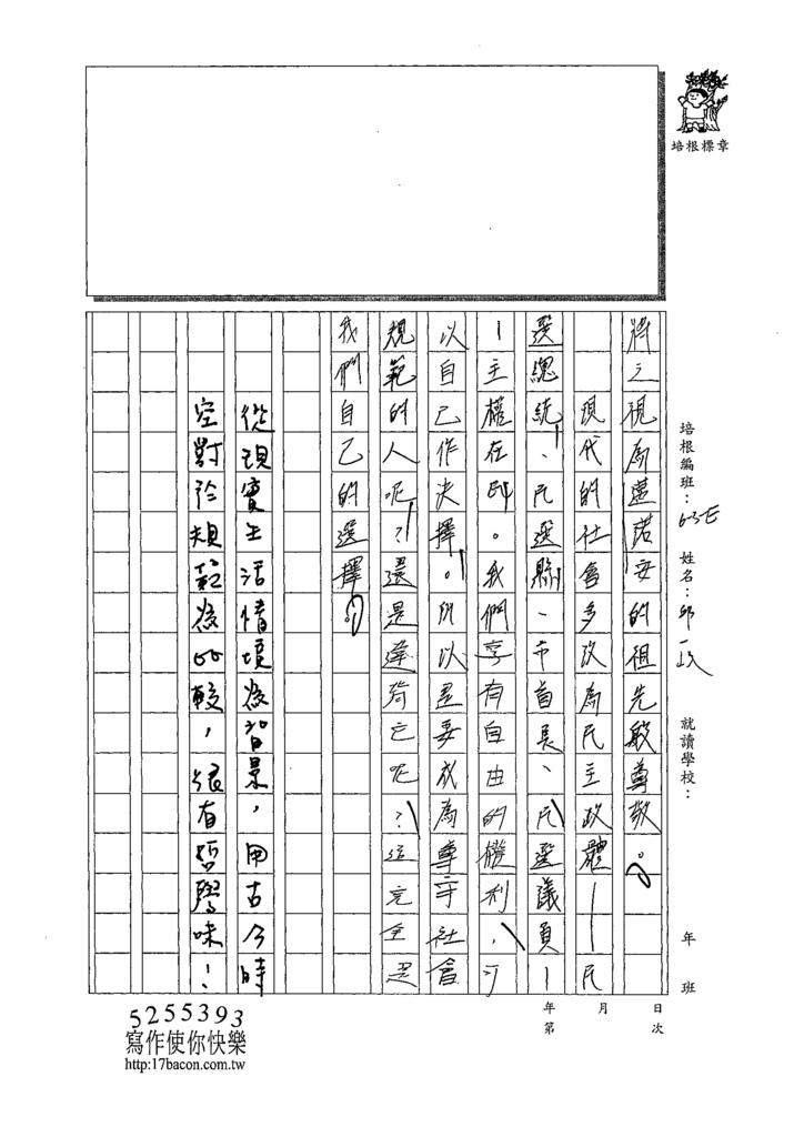 109WE201邱一峻 (3).tif