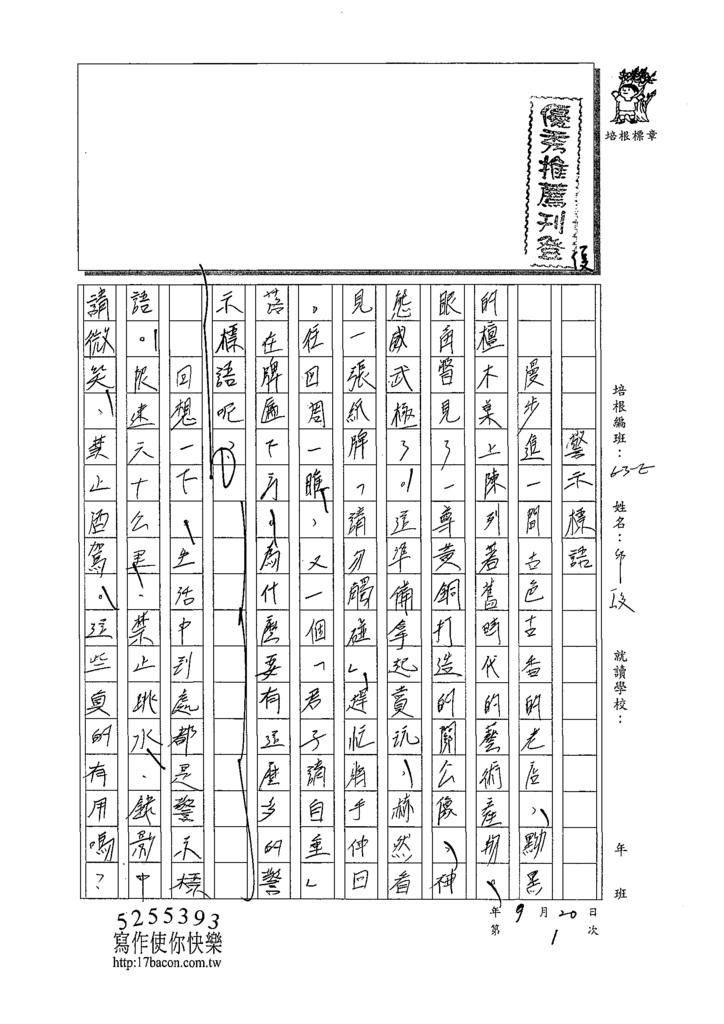 109WE201邱一峻 (1).tif