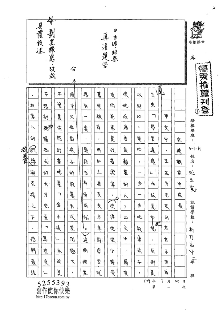 109WH201沈立寬 (1).tif