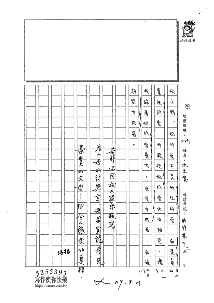 109WH201沈立寬 (4).tif