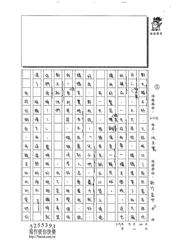109WH201沈立寬 (3).tif